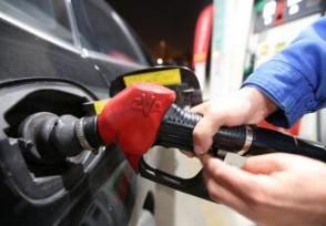 国内油价调整最新消息未来油价还能下调吗?