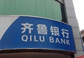 齐鲁银行股票上市最新消息发行价确定