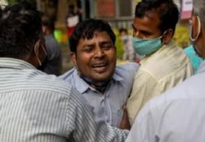 印度实际死了多少人真实疫情死亡病例或很高