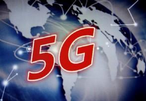 我国5G标准必要专利声明数全球首位占比超过38%