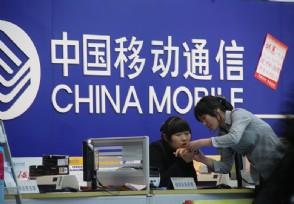 中国移动A股上市受益概念股有哪些?这些值得关注
