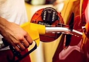 2021年5月28日油价预测 最新消息显示调整搁浅