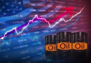 油价调整最新消息 国内油价今日24时上调