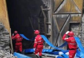 山西代县铁矿被控人员名单 透水事故13人被困