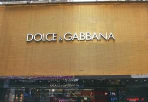中国还有杜嘉班纳吗这是哪个国家的品牌?