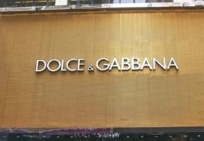 杜嘉班纳是哪个国家品牌现状退出中国市场了吗