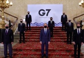 g7峰会新冠检测试剂中国制造 该峰会有哪几个国家