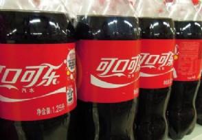 可口可乐是哪个国家的品牌 公司市值半小时蒸发40亿
