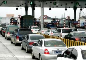 广东高速收费标准2021什么时候免过路费?