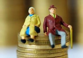 死后多久停发退休金还可以领取几个月的?
