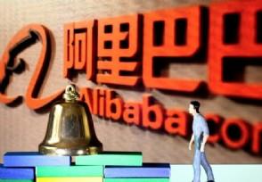 阿里巴巴股东持股比例公司最大股东到底是谁?