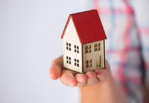 2021房子还值得投资吗 没有以前那么好赚了