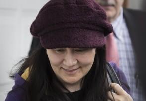 孟晚舟具体犯了什么事 她为什么会被加拿大扣押