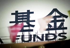 易方达发行最早的基金是哪一只目前收益如何