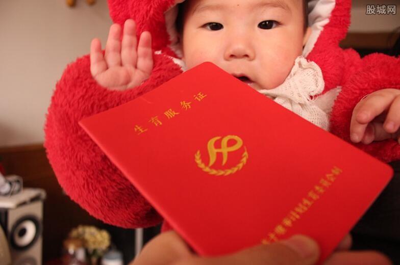 三胎政策发布