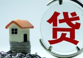 工行的房贷最晚能宽限几天逾期还款会有什么影响?