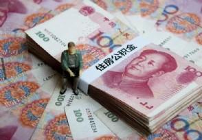 深圳公积金缴存基数调整时间公布缴存上限是多少?