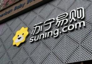 苏宁易购继续停牌收购资产最新进展如何?