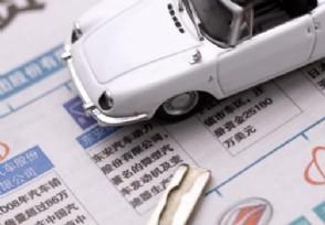 车贷逾期一个月会怎么样 会产生以下这些后果