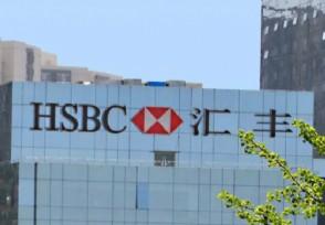 汇丰银行最大的老板是谁?被中国列入黑名单了吗