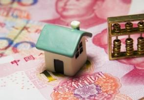 买房契税9月1日上涨是谣言 来看最新的政策