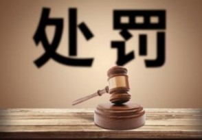 香奈儿被罚21万元不合格产品冒充合格产品
