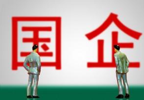 广东铁投总经理王刚被查 该集团是什么级别企业?