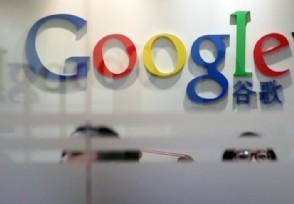 谷歌将被法国监管机构罚5亿欧元 原因是这样的
