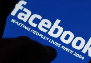 拜登炮轰脸书等社交媒体平台此举有何目的?