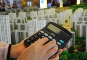 2021房贷为什么收紧了购房者现在买房合适吗?