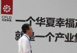 河北省政府为何救华夏幸福 债务解决最新方案出来了吗