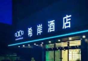 希岸酒店董事长是谁?郑州东站店是哪个集团的品牌