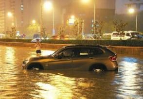 车子被水淹了车险能赔吗 被洪水冲走保险会不会赔偿