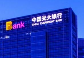 光大银行陈玉河接受监察调查 来看最新反腐消息