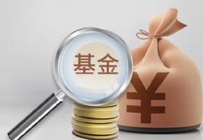 基金最佳买入时间是什么时候 何时开始产生收益?