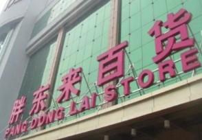 胖东来捐款1300万是真的吗给郑州捐款了多少钱?