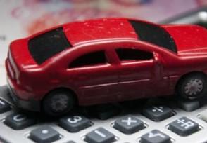 2021年车被水淹车险赔偿标准具体可以赔多少钱?