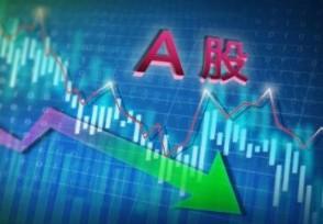 A股港股全线杀跌下跌好惨到底怎么了?