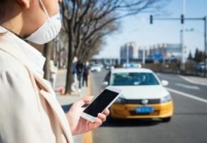 出租车网约车不得离开南京最新规定公布