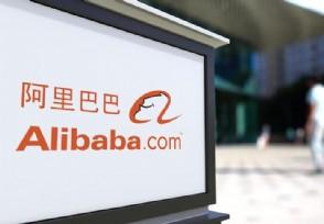 阿里巴巴美股下跌7.15%马云持有该公司多少股份