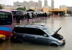 10万的车被水泡保险赔多少钱这点要注意!