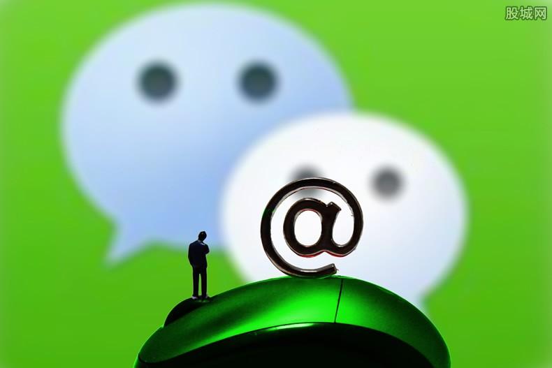 微信停止新用户注册