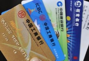 广发银行宽限期几天还款不起会怎么样?