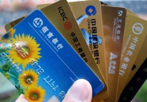 信用卡有效期一般几年到期后要重新办卡吗?