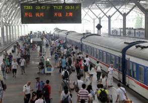 张家界火车站停运了吗7月18号从当地回来要隔离吗