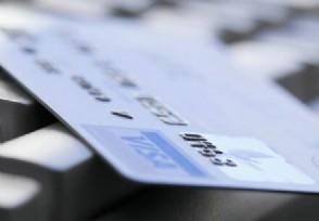 信用卡提额要注意哪四大错误你中了几条?