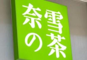 深圳检测121家奈雪的茶原来是脏乱差问题