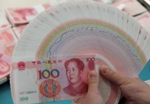 人民币面临贬值压力 未来走势会如何?
