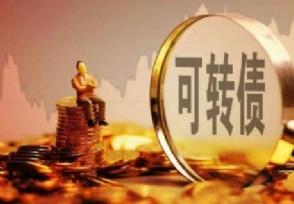 国泰发债中签能赚多少 首日上市开盘价格预测