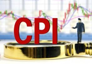 7月份CPI同比上涨1.0% 来看官方权威解读